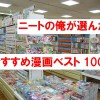 面白い漫画ランキング2014☆ニートが選ぶオススメの100冊